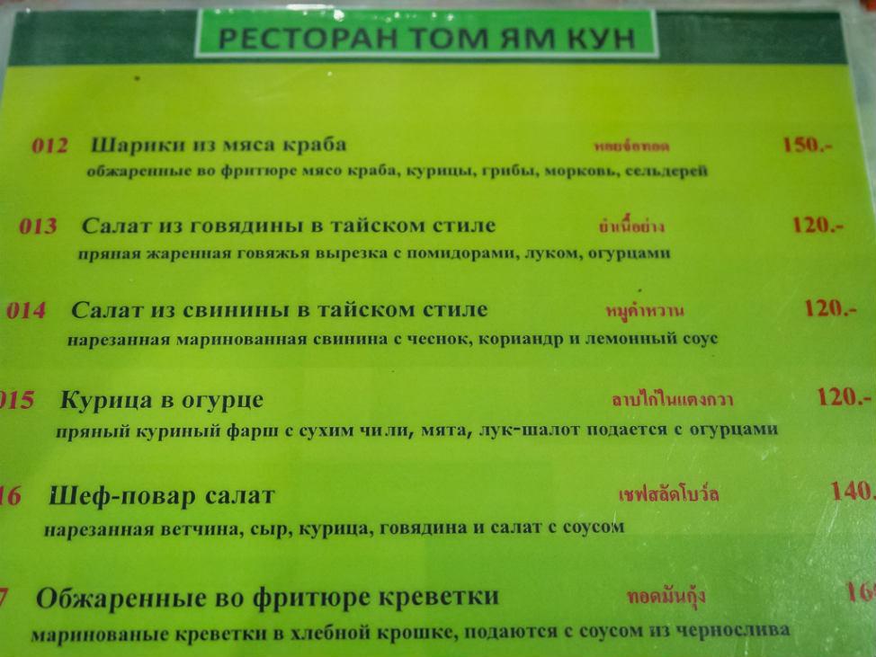 phuket-thailand-russian-menu